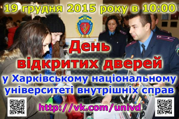 /Files/images/2015-2016/do_uvagi_vipusknikv/Внутр справ.jpg